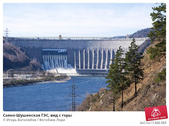 Купить «Саяно-Шушенская ГЭС, вид с горы», эксклюзивное фото № 1666565, снято 29 апреля 2010 г. (c) Игорь Боголюбов / Фотобанк Лори