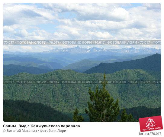 Саяны. Вид с Канжульского перевала., фото № 70017, снято 11 июня 2007 г. (c) Виталий Матонин / Фотобанк Лори