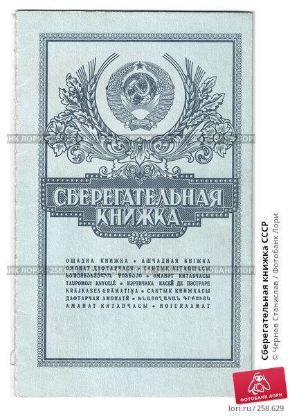 Сберегательная книжка СССР, фото № 258629, снято 28 мая 2017 г. (c) Чернов Станислав / Фотобанк Лори