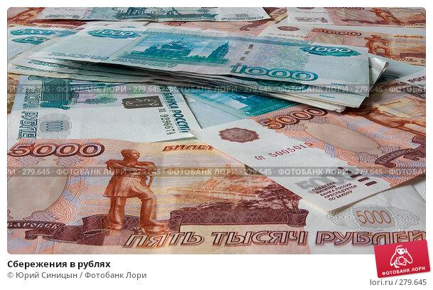 Сбережения в рублях, фото № 279645, снято 7 мая 2008 г. (c) Юрий Синицын / Фотобанк Лори