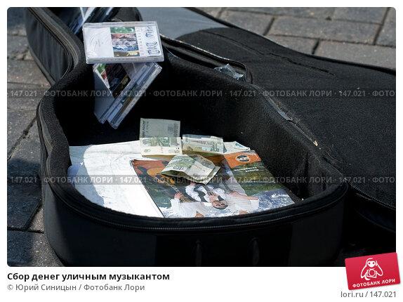 Купить «Сбор денег уличным музыкантом», фото № 147021, снято 25 августа 2007 г. (c) Юрий Синицын / Фотобанк Лори