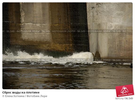 Сброс воды на плотине, фото № 96549, снято 29 марта 2017 г. (c) Елена Хоткина / Фотобанк Лори