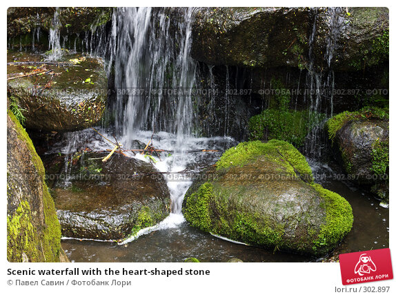 Scenic waterfall with the heart-shaped stone, фото № 302897, снято 4 мая 2008 г. (c) Павел Савин / Фотобанк Лори