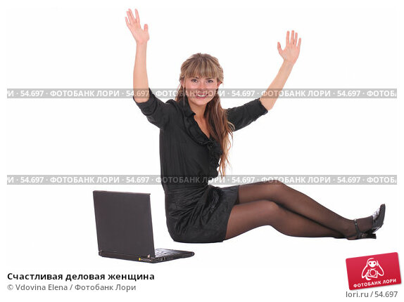 Счастливая деловая женщина, фото № 54697, снято 25 мая 2007 г. (c) Vdovina Elena / Фотобанк Лори