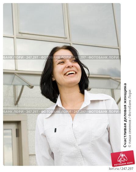 Купить «Счастливая деловая женщина», фото № 247297, снято 6 августа 2007 г. (c) паша семенов / Фотобанк Лори