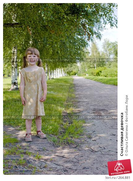 Счастливая девочка, фото № 264881, снято 3 июля 2007 г. (c) Ольга Сапегина / Фотобанк Лори