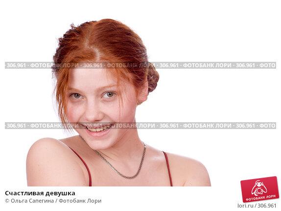 Купить «Счастливая девушка», фото № 306961, снято 1 мая 2008 г. (c) Ольга Сапегина / Фотобанк Лори