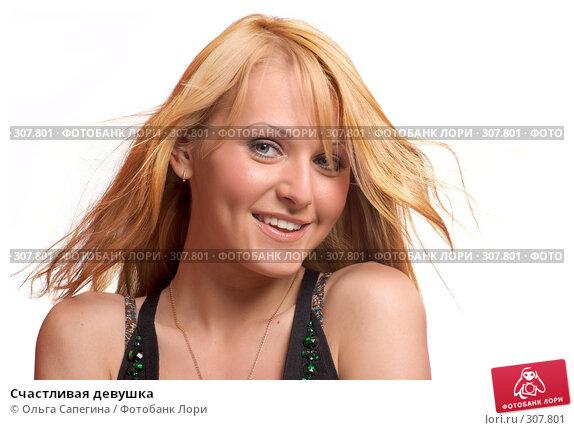 Счастливая девушка, фото № 307801, снято 29 мая 2008 г. (c) Ольга Сапегина / Фотобанк Лори