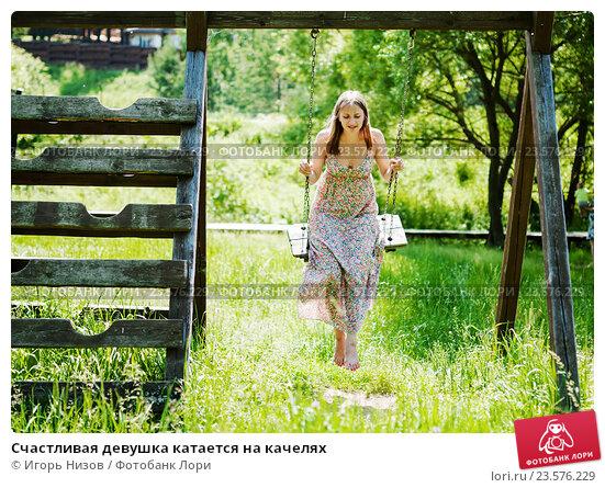 Купить «Счастливая девушка катается на качелях», эксклюзивное фото № 23576229, снято 21 июня 2016 г. (c) Игорь Низов / Фотобанк Лори