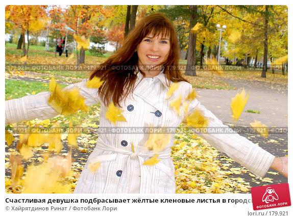Счастливая девушка подбрасывает жёлтые кленовые листья в городском парке, фото № 179921, снято 10 октября 2007 г. (c) Хайрятдинов Ринат / Фотобанк Лори