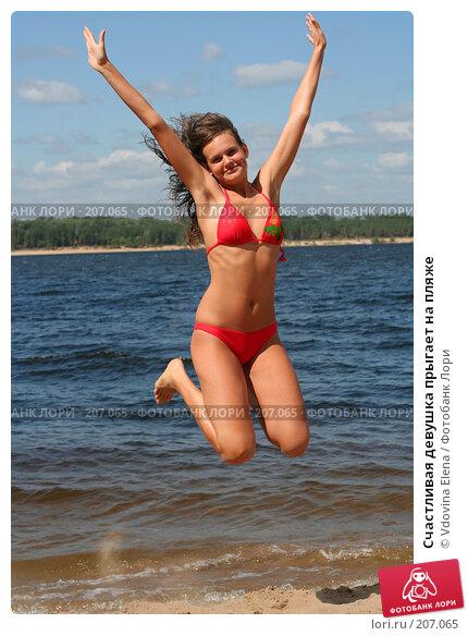 Счастливая девушка прыгает на пляже, фото № 207065, снято 8 августа 2007 г. (c) Vdovina Elena / Фотобанк Лори