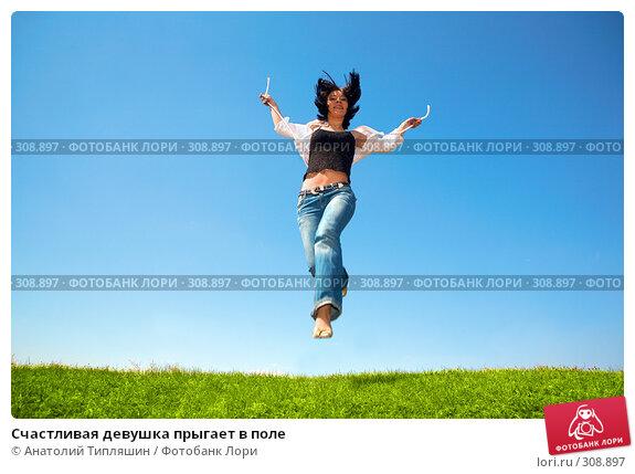 Счастливая девушка прыгает в поле, фото № 308897, снято 18 мая 2008 г. (c) Анатолий Типляшин / Фотобанк Лори