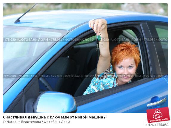 Счастливая девушка с ключами от новой машины, фото № 175089, снято 18 августа 2007 г. (c) Наталья Белотелова / Фотобанк Лори
