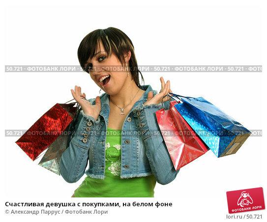 Счастливая девушка с покупками, на белом фоне, фото № 50721, снято 23 апреля 2007 г. (c) Александр Паррус / Фотобанк Лори