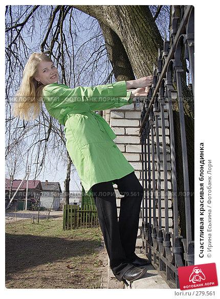 Счастливая красивая блондинка, фото № 279561, снято 28 апреля 2008 г. (c) Ирина Еськина / Фотобанк Лори