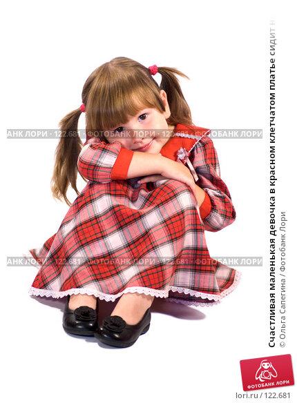 Счастливая маленькая девочка в красном клетчатом платье сидит на полу, фото № 122681, снято 7 сентября 2007 г. (c) Ольга Сапегина / Фотобанк Лори