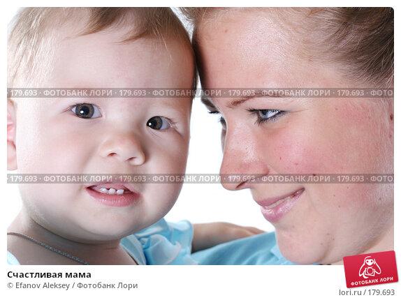 Купить «Счастливая мама», фото № 179693, снято 19 августа 2007 г. (c) Efanov Aleksey / Фотобанк Лори