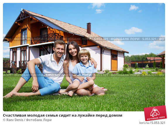 Купить «Счастливая молодая семья сидит на лужайке перед домом», фото № 5053321, снято 6 июня 2013 г. (c) Raev Denis / Фотобанк Лори