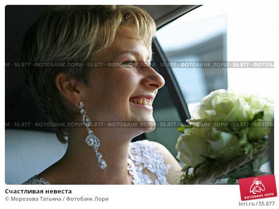 Счастливая невеста, фото № 55877, снято 19 августа 2006 г. (c) Морозова Татьяна / Фотобанк Лори