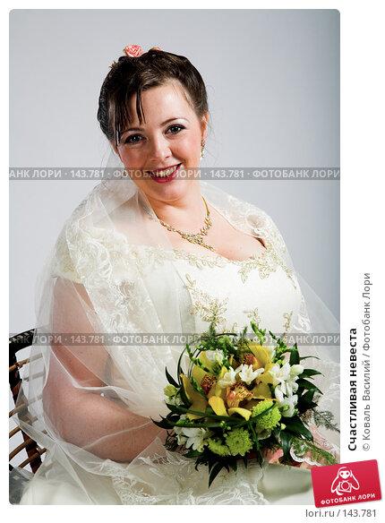 Купить «Счастливая невеста», фото № 143781, снято 26 сентября 2007 г. (c) Коваль Василий / Фотобанк Лори