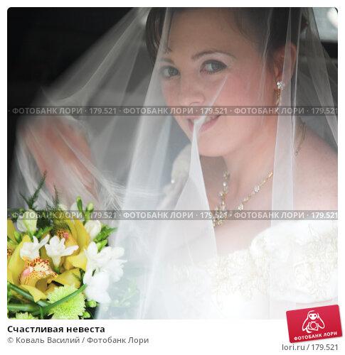 Купить «Счастливая невеста», фото № 179521, снято 26 сентября 2007 г. (c) Коваль Василий / Фотобанк Лори