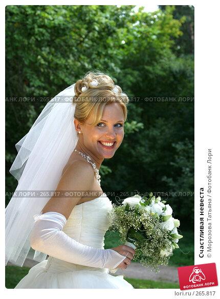 Купить «Счастливая невеста», фото № 265817, снято 27 августа 2005 г. (c) Морозова Татьяна / Фотобанк Лори