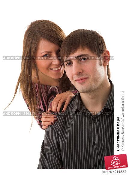 Счастливая пара, фото № 214537, снято 3 февраля 2008 г. (c) Коваль Василий / Фотобанк Лори