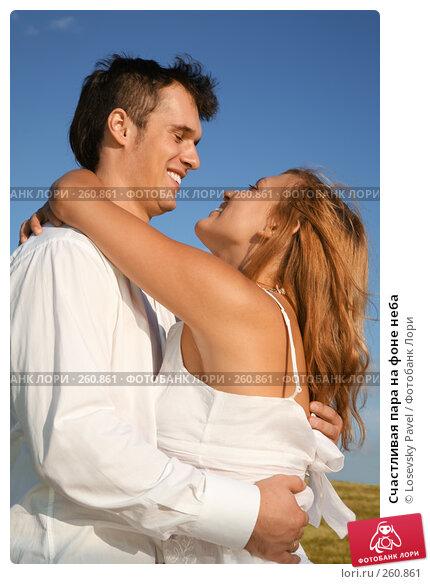 Счастливая пара на фоне неба, фото № 260861, снято 16 августа 2017 г. (c) Losevsky Pavel / Фотобанк Лори