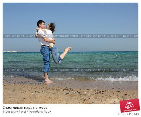 Счастливая пара на море, фото № 116613, снято 2 января 2006 г. (c) Losevsky Pavel / Фотобанк Лори