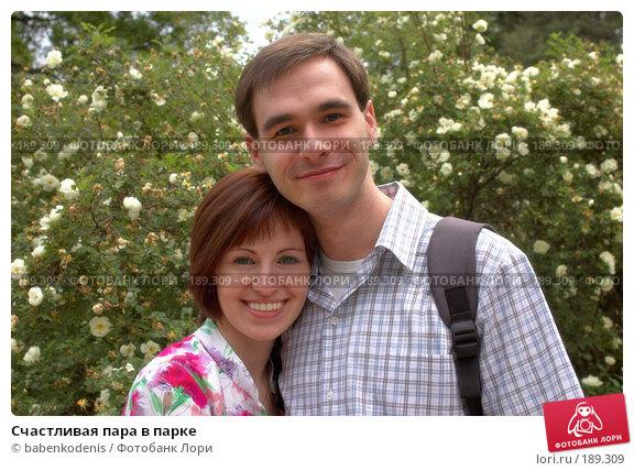 Счастливая пара в парке, фото № 189309, снято 18 июня 2006 г. (c) Бабенко Денис Юрьевич / Фотобанк Лори
