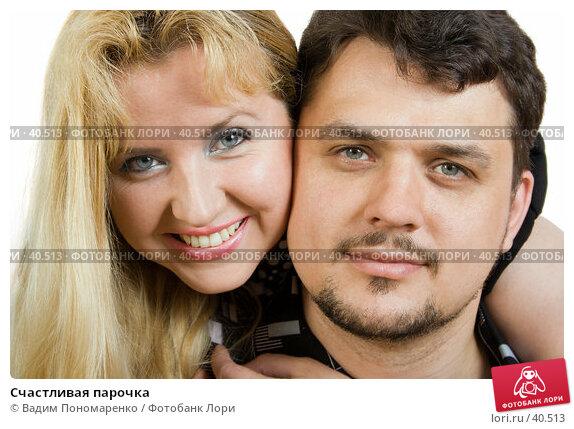 Счастливая парочка, фото № 40513, снято 5 мая 2007 г. (c) Вадим Пономаренко / Фотобанк Лори