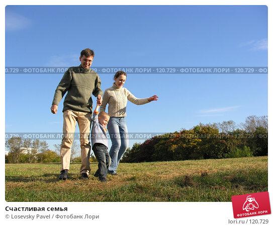 Счастливая семья, фото № 120729, снято 19 сентября 2005 г. (c) Losevsky Pavel / Фотобанк Лори