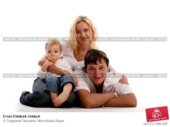 Счастливая семья, фото № 249337, снято 10 марта 2008 г. (c) Гладских Татьяна / Фотобанк Лори