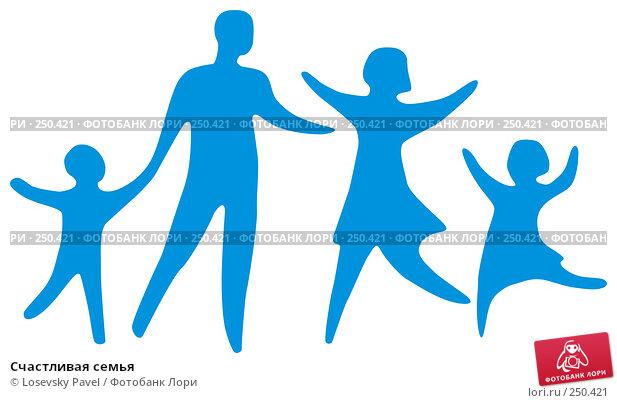 Счастливая семья, иллюстрация № 250421 (c) Losevsky Pavel / Фотобанк Лори