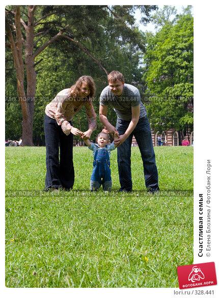 Купить «Счастливая семья», фото № 328441, снято 14 июня 2008 г. (c) Елена Блохина / Фотобанк Лори