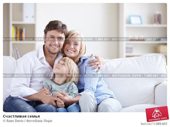 Купить «Счастливая семья», фото № 1989601, снято 21 августа 2010 г. (c) Raev Denis / Фотобанк Лори
