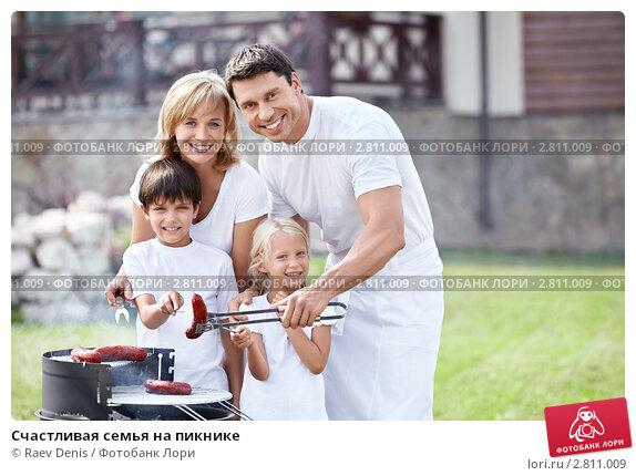Купить «Счастливая семья на пикнике», фото № 2811009, снято 13 августа 2011 г. (c) Raev Denis / Фотобанк Лори
