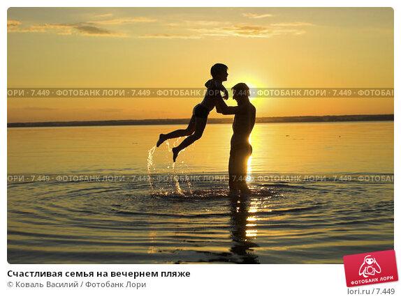 Счастливая семья на вечернем пляже, фото № 7449, снято 30 мая 2017 г. (c) Коваль Василий / Фотобанк Лори