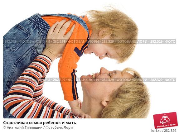 Счастливая семья ребенок и мать, фото № 282329, снято 12 ноября 2007 г. (c) Анатолий Типляшин / Фотобанк Лори