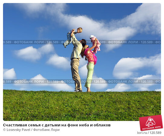 Купить «Счастливая семья с детьми на фоне неба и облаков», фото № 120589, снято 20 августа 2005 г. (c) Losevsky Pavel / Фотобанк Лори
