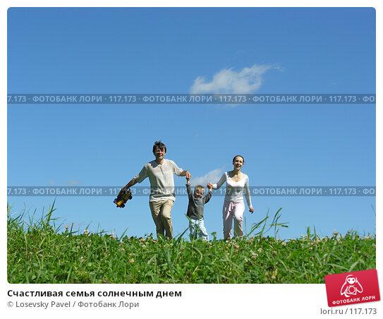 Счастливая семья солнечным днем, фото № 117173, снято 18 августа 2005 г. (c) Losevsky Pavel / Фотобанк Лори