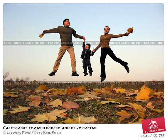Счастливая семья в полете и желтые листья, фото № 122785, снято 13 октября 2005 г. (c) Losevsky Pavel / Фотобанк Лори