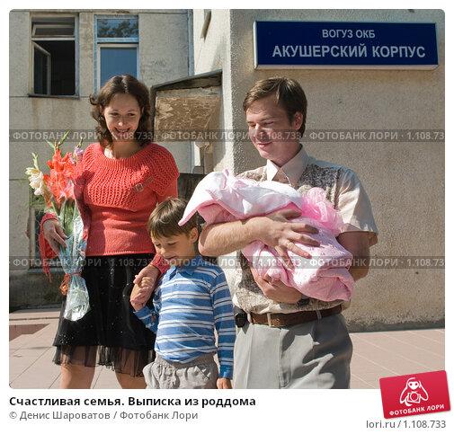 Купить «Счастливая семья. Выписка из роддома», фото № 1108733, снято 18 августа 2009 г. (c) Денис Шароватов / Фотобанк Лори