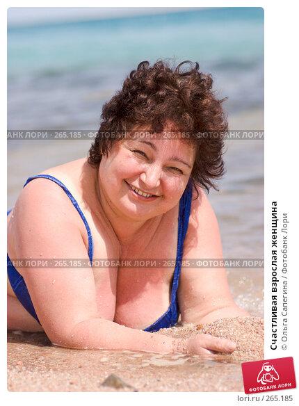 Счастливая взрослая женщина, фото № 265185, снято 16 октября 2007 г. (c) Ольга Сапегина / Фотобанк Лори