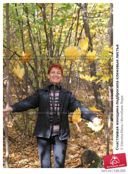 Счастливая женщина подбросила кленовые листья, фото № 120293, снято 7 октября 2007 г. (c) Vdovina Elena / Фотобанк Лори