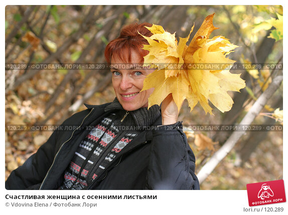 Счастливая женщина с осенними листьями, фото № 120289, снято 7 октября 2007 г. (c) Vdovina Elena / Фотобанк Лори