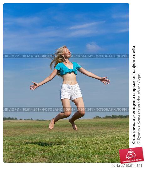 Счастливая женщина в прыжке на фоне неба. Стоковое фото, фотограф Куликов Константин / Фотобанк Лори
