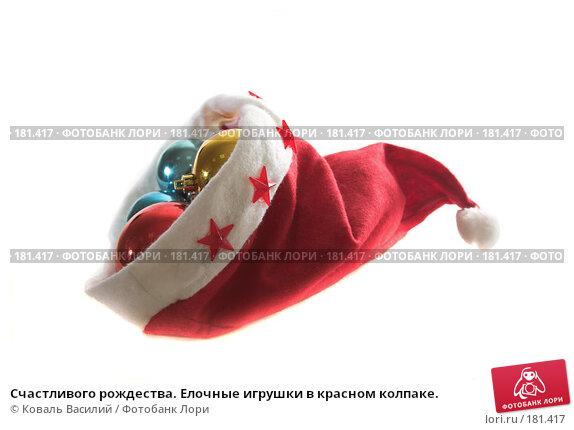 Счастливого рождества. Елочные игрушки в красном колпаке., фото № 181417, снято 14 ноября 2006 г. (c) Коваль Василий / Фотобанк Лори