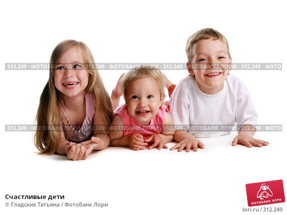 Счастливые дети, фото № 312249, снято 1 июня 2007 г. (c) Гладских Татьяна / Фотобанк Лори