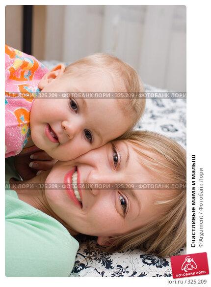 Счастливые мама и малыш, фото № 325209, снято 2 марта 2008 г. (c) Argument / Фотобанк Лори